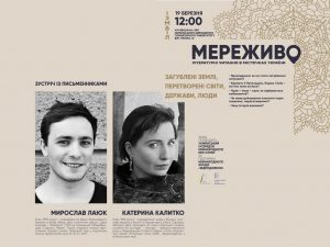 Зустріч із письменниками Катериною Калитко та Мирославом Лаюком
