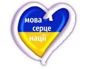 В Україні ухвалений Закон про Мову