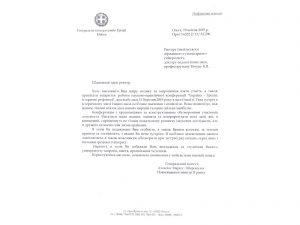 """Подяка від Генконсула Греції в Одесі за запрошення взяти участь, а також привітати відкриття роботи науково-практичної конференції """"Україна - Греція: історичні рефлексії"""""""