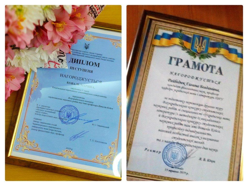 Марина Коваль здобула диплом ІІІ ступеня на Всеукраїнському конкурсі студентських наукових робіт