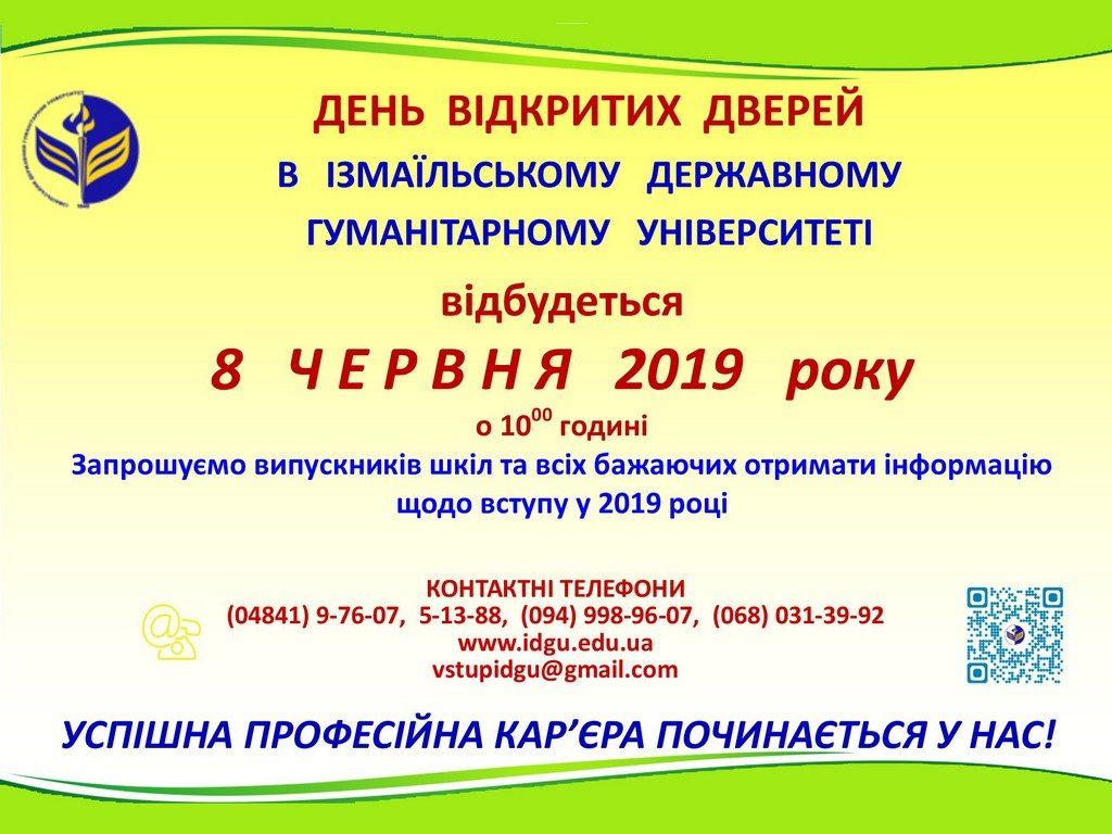 Запрошуємо на День відкритих дверей 08 червня, о 10.00