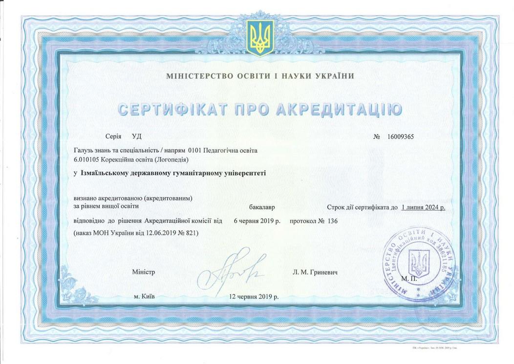 Корекційна освіта сертифікат 1