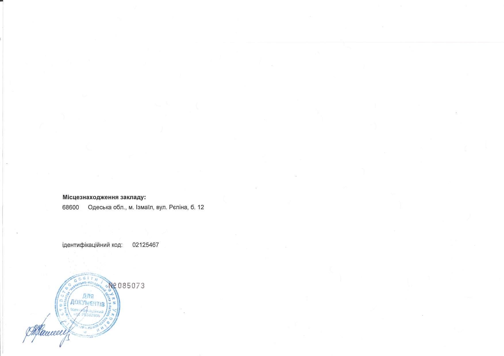 6.020105 Документознавство та інформаційна діяльність