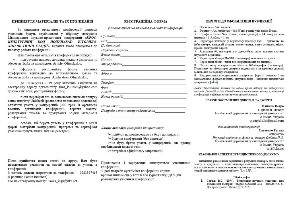 Крос-культурний код Подунав'я: історико-лінгвістичні студії