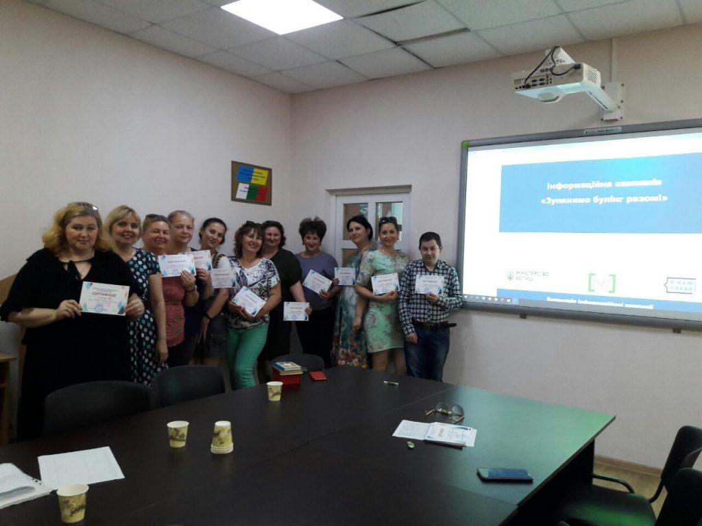 6 червня В ІДГУ проведено семінар-тренінг «Профілактика та подолання булінгу у закладах освіти»