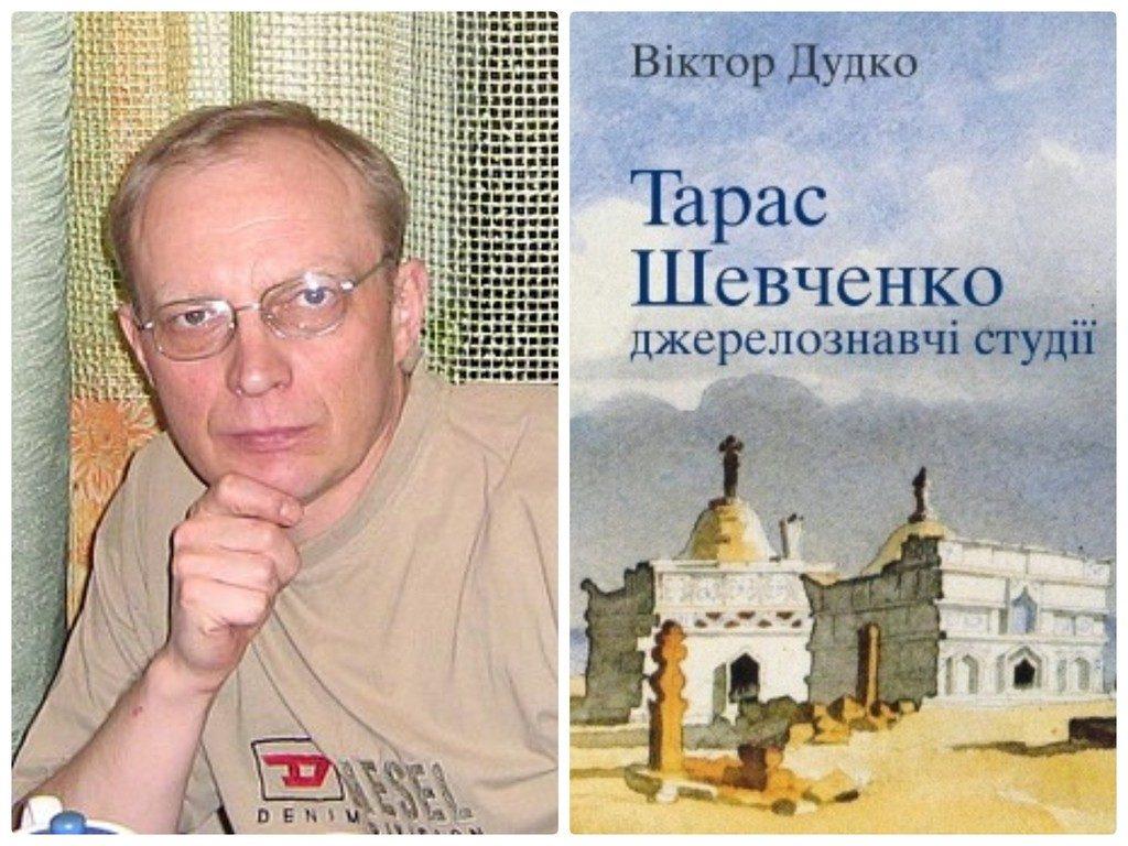 Віктор Іванович Дудко, видатний текстолог, шевченкознавець