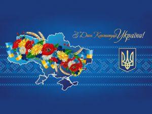 Щиро вітаємо вас з великим національним святом – Днем Конституції України!