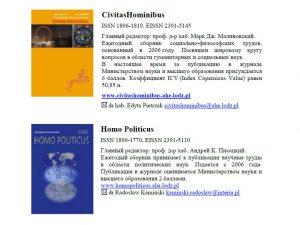 Періодичні видання Гуманітарно-економічної академії в Лодзі