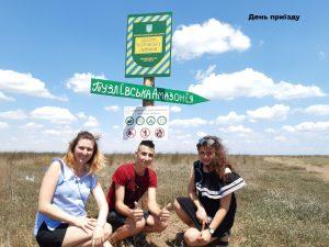 Студенти-першокурсники ІДГУ взяли участь у спільному екологічно-просвітницькому проекті