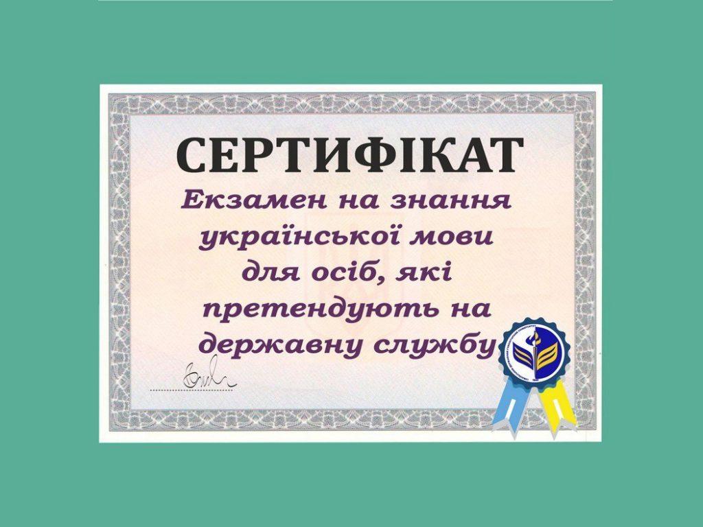 Українська мова для держслужбовців