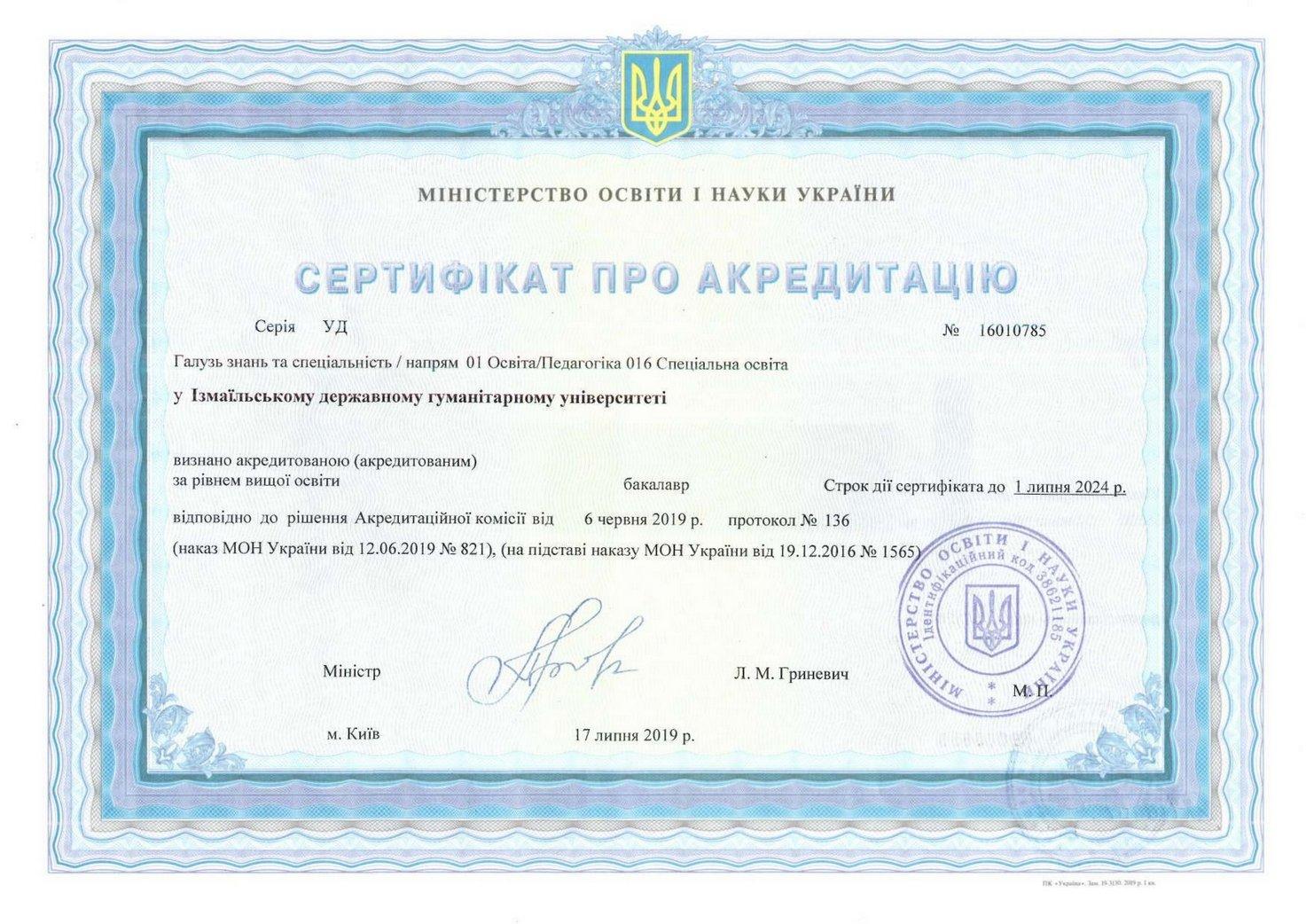 Сертифікат про акредитацію 016 Спец. освіта