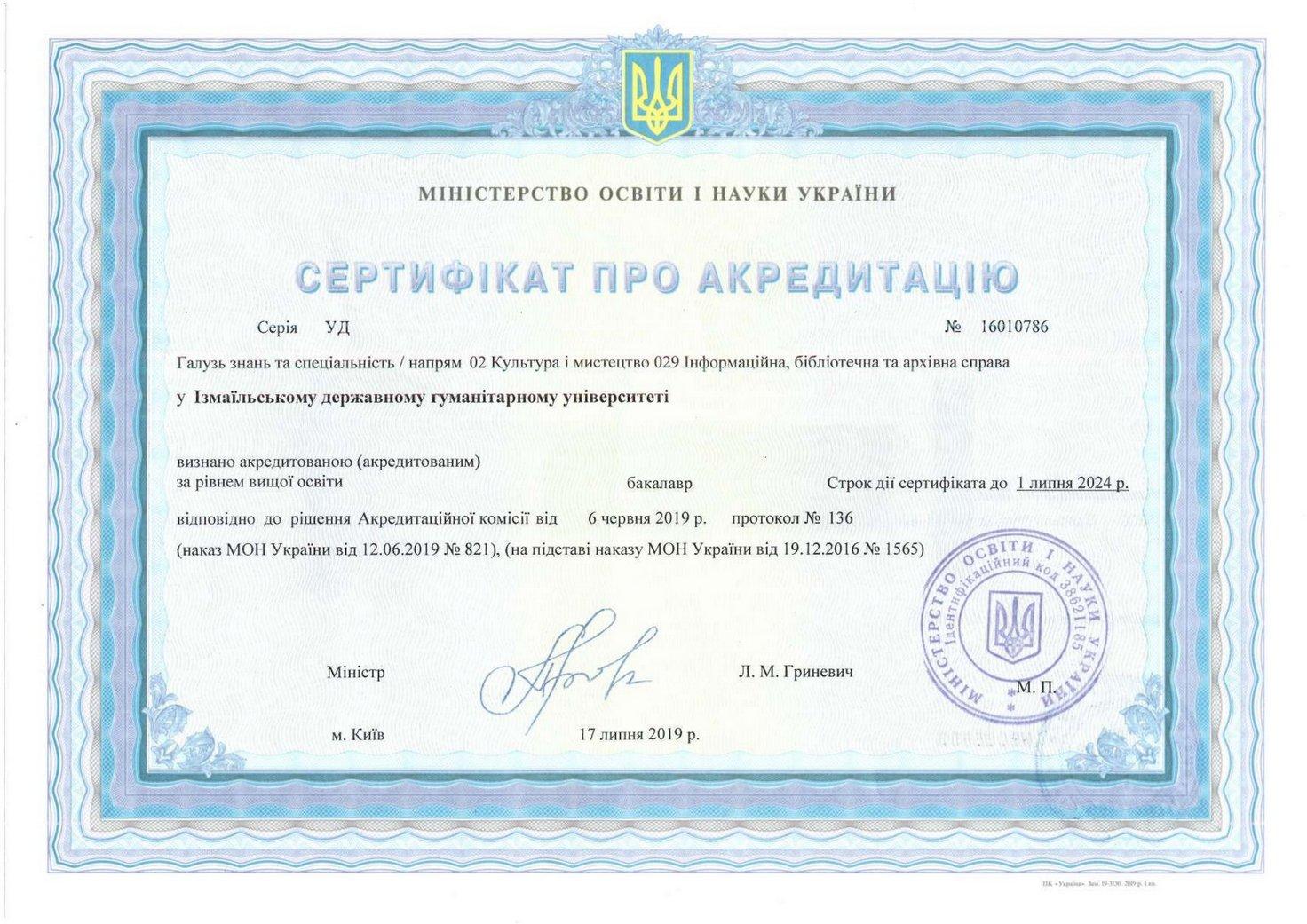 Сертифікат про акредитацію 029 Інформаційна, бібліотечна та архівна справа
