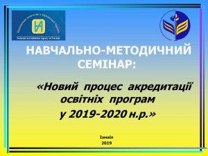 Навчально-методичний семінар «Новий процес акредитації освітніх програм у 2019-2020 н.р.»