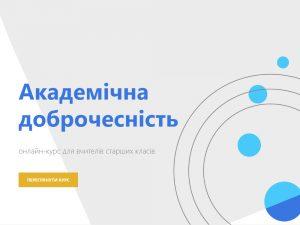 Проект сприяння академічній доброчесності в Україні запустив спільно з EdEra онлайн курс з академічної доброчесності
