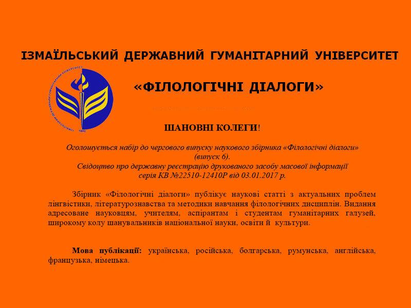 Оголошується набір до чергового випуску наукового збірника «Філологічні діалоги» (випуск 6)