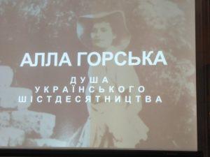 В ІДГУ був проведений відеолекторій «Монументальне життя Алли Горської»