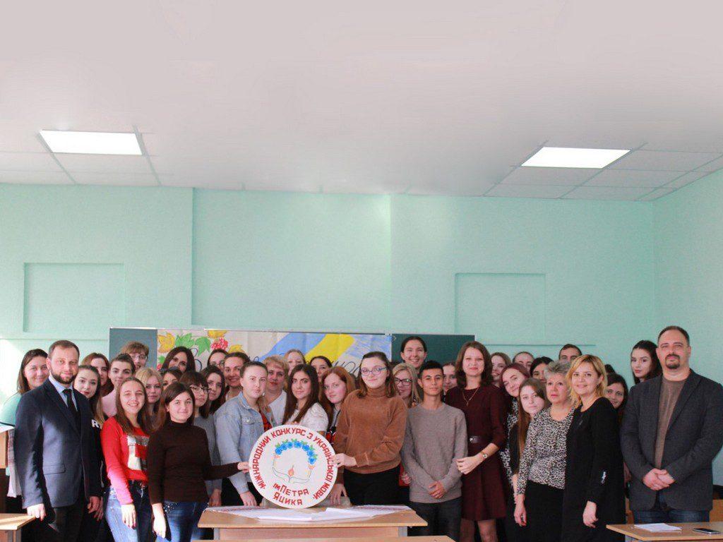 І етап XХ Міжнародного конкурсу з української мови імені Петра Яцика в Ізмаїльському державному гуманітарному університеті