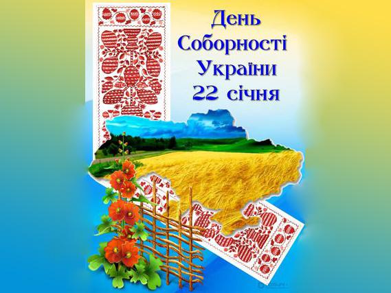 22 січня український  народ  урочисто відзначає 101 річницю проголошення Акту Злуки, об'єднання у 1919 році східних і західних українських земель у єдину Соборну українську державу