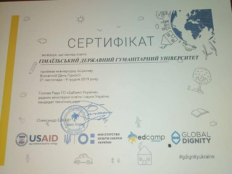 Ізмаїльський державний гуманітарний університет отримав сертифікат учасника, підтримку української команди EdCamp Ukraine
