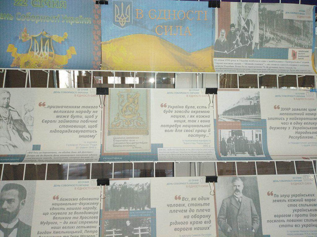 """В фоє університету розміщена виставка «Чорно-біла історія: Акт Злуки у світлинах"""", яка присвячена Дню Соборності України"""