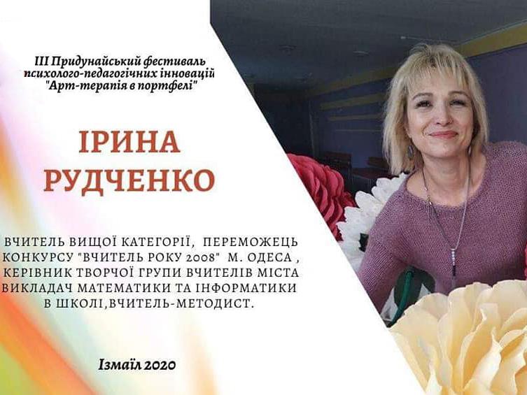 Ірина Рудченко провела практикум «Створення презентацій до  уроків»