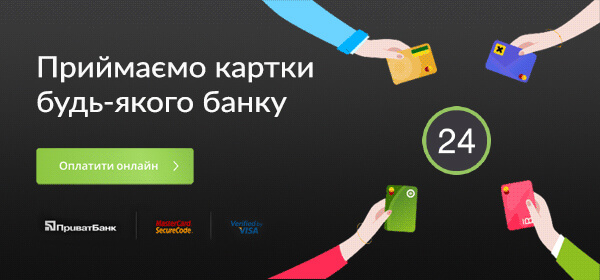 Оплатити онлайн Приватбанк