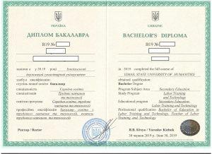 Зразок диплома бакалавра ІДГУ