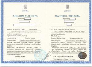 Зразок диплома магістра ІДГУ