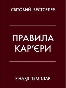 Річард Темплар  «Правила кар'єри. Керівні принципи персонального успіху»