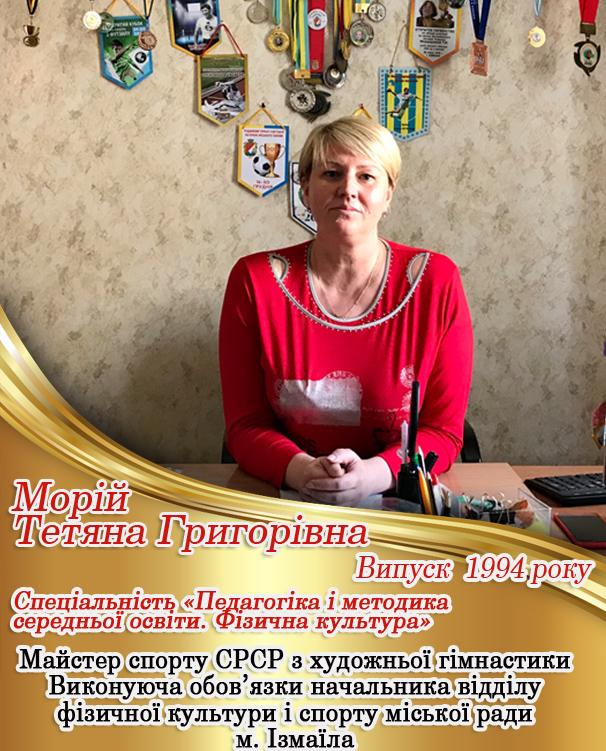 Морій Тетяна Григорівна