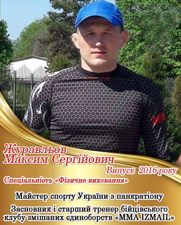 Журавльов Максим Сергійович