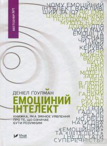 Деніел Ґоулман «Емоційний інтелект»