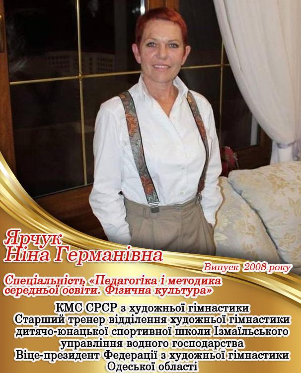 Ярчук Ніна Германівна