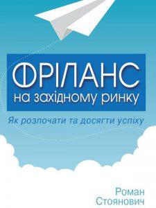 Роман Стоянович «Фріланс на західному ринку – як розпочати та досягти успіху»