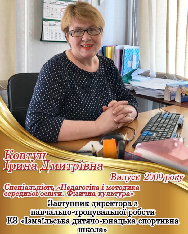 Ковтун Ірина Дмитрівна