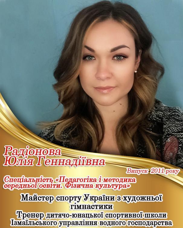 Радіонова Юлія Геннадіївна
