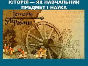 28 березня – Всесвітній день історика