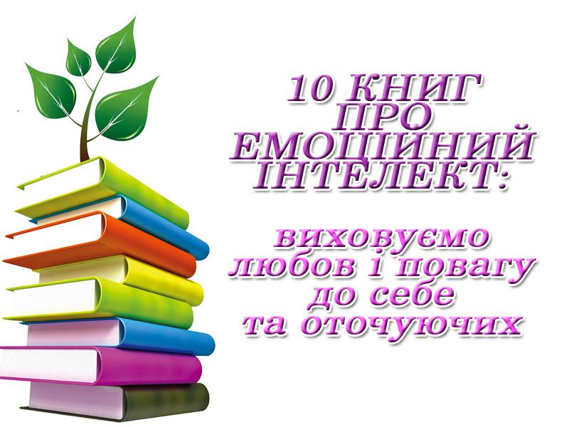 10 книг про емоційний інтелект