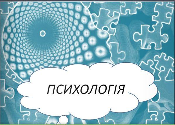 Віртуальна виставка літератури з фондів національної бібліотеки Чернігівського національного технологічного університету присвячена Всеукраїнському дню психолога