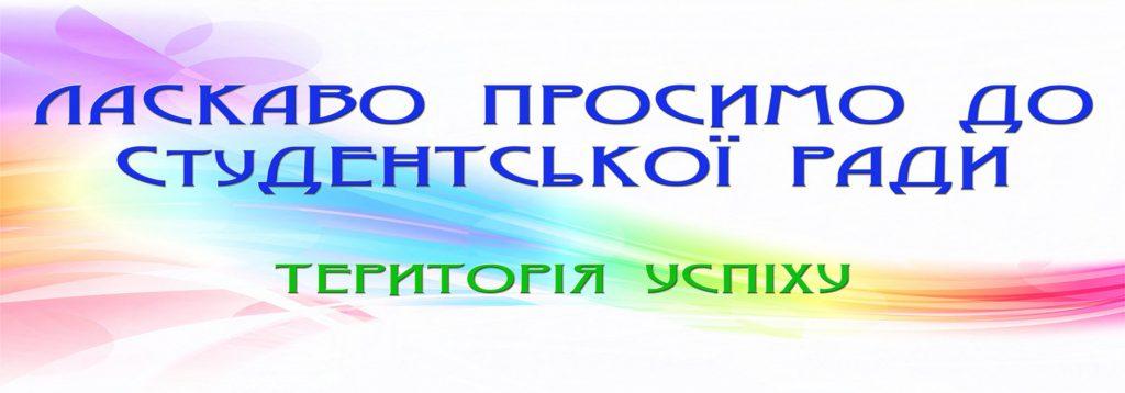 Студентська рада ІДГУ (ласкаво просимо)