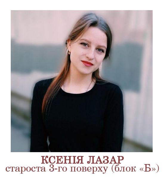 ГУРТОЖИТОК_1Б_КСЕНІЯ ЛАЗАР_3_ПОВЕРХ