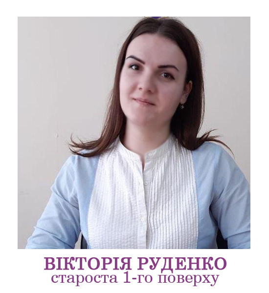 ГУРТОЖИТОК_2_ВІКТОРІЯ РУДЕНКО_2_ПОВЕРХ