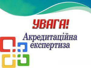 Про проведення акредитаційної експертизи освітньої програми