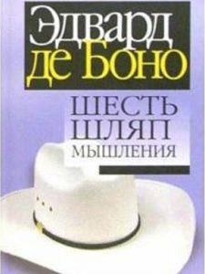Едвард де Боно «Шість капелюхів мислення»