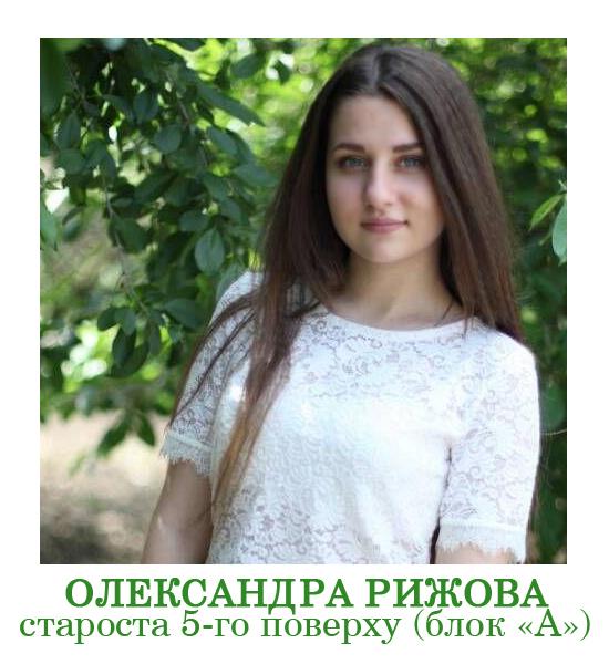 ГУРТОЖИТОК_1_ОЛЕКСАНДРА РИЖОВА_5_ПОВЕРХ