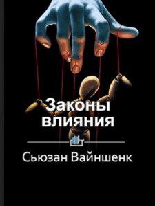 С'юзан Вайншенк «Закони впливу»