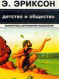 Ерік Еріксон «Дитинство і суспільство»