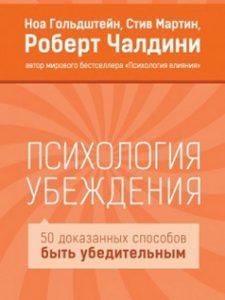 Роберт Чалдіні «Психологія переконання»