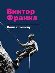 Віктор Франкл «Воля до змісту»