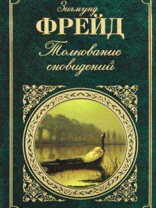 Зиґмунд Фрейд «Тлумачення сновидінь»
